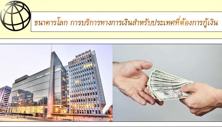 ธนาคารโลก